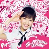 渡辺麻友4thシングル「ラッパ練習中」初回生産限定盤B