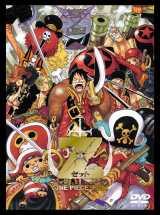 DVD『ONE PIECE FILM Z DVD GREATEST ARMORED EDITION 【完全初回限定生産】』 (C)尾田栄一郎/2012「ワンピース」製作委員会