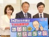 (左から)相内優香アナウンサー、池上彰、大浜平太郎 (C)ORICON NewS inc.