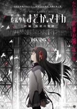 10月26日公開『劇場版 魔法少女まどか☆マギカ [新編]叛逆の物語』ポスタービジュアル解禁(C)Magica Quartet/Aniplex・Madoka Movie Project Rebellion