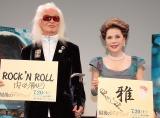 「マイウェイ(我が人生)」を一言で表すと…(左から)内田裕也、デヴィ夫人=映画『最後のマイ・ウェイ』試写会イベント (C)ORICON NewS inc.