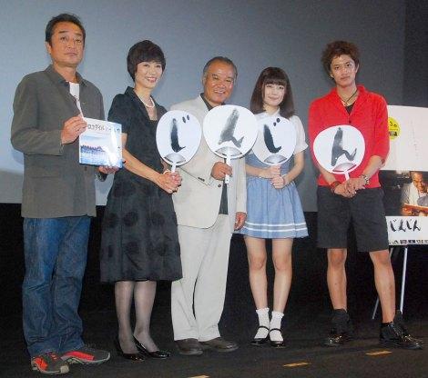 (左から)山田大樹監督、中井貴恵、大地康雄、小松美咲、井上正大 (C)ORICON NewS inc.