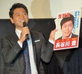 4月にフジテレビを退社後、初の公の場に登場した長谷川豊アナ (C)ORICON NewS inc.