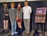 写真左からMay'n、須賀健太、竹富聖花、金子修介監督 (C)ORICON NewS inc.