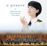 三宅由佳莉デビューアルバム『祈り〜未来への歌声』(8月28日発売)