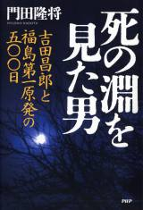 門田隆将氏『死の淵を見た男吉田昌郎と福島第一原発の五〇〇日』