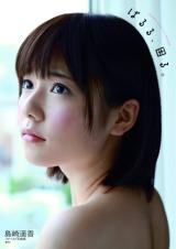 島崎遥香ファースト写真集『ぱるる、困る』表紙