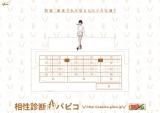 島崎遥香が出演するパピコの新CMカット