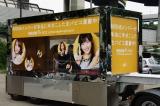AKB48メンバーが半分こしたパピコを運ぶトレーラー