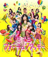 AKB48の32ndシングル「恋するフォーチュンクッキー」(8月21日発売)Type-A