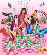 AKB48の32ndシングル「恋するフォーチュンクッキー」(8月21日発売)Type-K