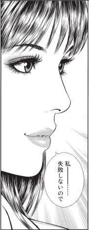 漫画版『Doctor-X BOOK.1』の未知子シーン(作画:かどたひろし)