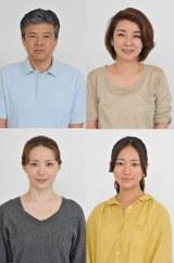 『今日の日はさようなら』に出演する(左上から)三浦友和、岸本加世子、(左下から)ミムラ、木村文乃