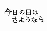 ドラマスペシャル『今日の日はさようなら』ロゴ