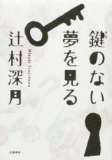 WOWOWで連続ドラマ化される第147回直木賞受賞作、辻村深月氏の『鍵のない夢を見る』