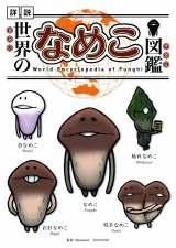 『世界のなめこ図鑑 通常版』(9月3日・エンターブレイン/週間売上1.7万部)