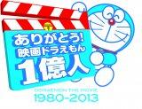 『映画ドラえもん』(1980年〜34作品)シリーズ累計動員数が1億人を突破!!