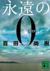 百田尚樹氏の『永遠の0』が累積売上部数233.3万部