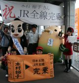 JR全線完乗を達成した鉄道アイドル・木村裕子