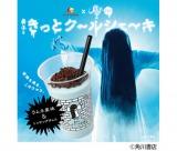 背すじも凍るこのウマさ… 『貞子ときっとク〜ルシェ〜キ』(340円/税込)