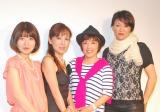 (左から)白石麻子、立見里歌、名越美香、樹原亜紀 (C)ORICON NewS inc.