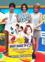 『BOAT RACE ライブ 勝利へのターン』トークライブに出席した(左から)元ボートレーサーの秋山基裕氏、島崎和歌子、南明奈 (C)ORICON NewS inc.