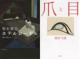 第149回直木賞受賞作・桜木紫乃『ホテルローヤル』(左)と、芥川賞受賞作・藤野可織『爪と目』