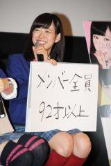 大喜利のお題「こんなアイドルは嫌だ」のNMB48渡辺美優紀の答え(C)De-View