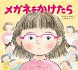 『メガネをかけたら』(2012年9月26日発売・小学館)