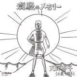 朝ドラ『あまちゃん』の挿入歌「潮騒のメモリー」が2位