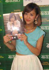 4年ぶりのソロ写真集『まい(2)』の発売記念イベントを開催した℃-ute・萩原 舞。(C)De-View