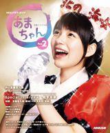 NHKドラマ・ガイド 連続テレビ小説 あまちゃん Part2』(7月30日発売・NHK出版)