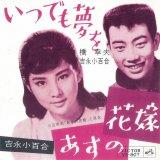 橋幸夫&吉永小百合のデュエット曲「いつでも夢を」(1962年)に隠されたエピソードとは?