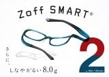 従来のメガネの常識を覆す『Zoff SMART2』