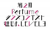 『第2回Perfumeダンスコンテスト 〜魅せよ、LEVEL3〜』