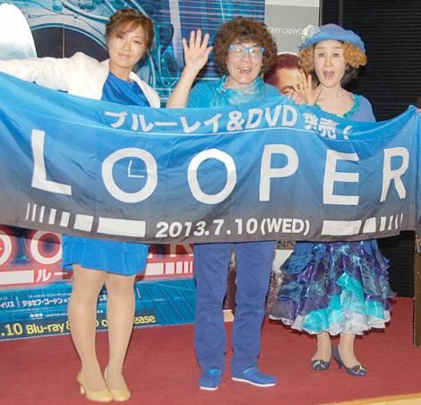 (左から)美奈子、林家ペー、林家パー子=映画『LOOPER/ルーパー』ブルーレイ&DVD発売記念イベント (C)ORICON NewS inc.