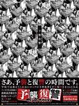 爆発的なヒットとなっているマキシマム ザ ホルモンのアルバム『予襲復讐』(VAP)