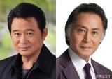 金8ドラマで10月期の主演を務める船越英一郎(左)と2014年1月期の主演を務める北大路欣也