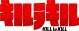 10月スタートのアニメ『キルラキル』キービジュアル(C)TRIGGER・中島かずき/キルラキル製作委員会