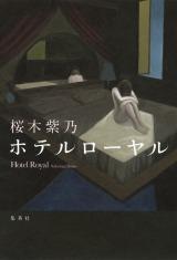 桜木紫乃『ホテルローヤル』