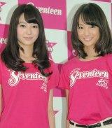 ミスセブンティーンに選出された(左から)田辺桃子、大友花恋 (C)ORICON NewS inc.