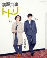 第2シリーズの放送が決定した『実験刑事トトリ』BD-BOX発売中