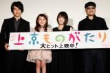 『上京ものがたり』の初日舞台あいさつに登壇した池松壮亮、谷花音、北乃きい、森岡利行監督(左から)