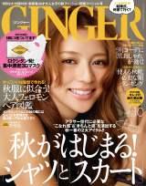 『GINGER』10月号表紙