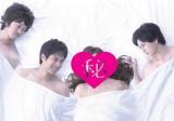 10月3日よりスタートする新ドラマ『ハクバノ王子サマ 純愛適齢期』 (C)読売テレビ