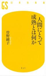 曽野綾子氏『人間にとって成熟とは何か』