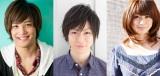 『ぶっせん』舞台公演に向けて出演が決まったキャスト(左から)土屋シオン、安川純平、中島愛里