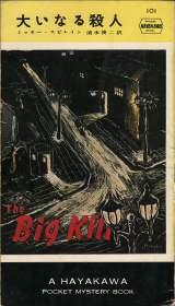 1953(昭和28)年9月ハヤカワ・ミステリ創刊、1冊目はミッキー・スピレインの『大いなる殺人』