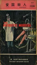 アガサ・クリスティー『愛国殺人』(207)