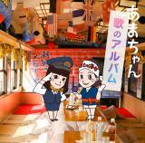朝ドラ『あまちゃん』の劇中歌集『あまちゃん 歌のアルバム』